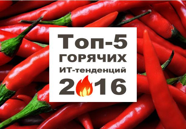 12NEWS: ECM Soft :: Топ-5 самых горячих ИТ-тенденций 2016 года