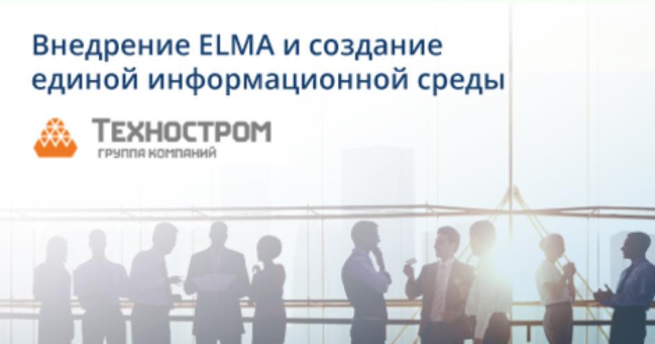 Компания Техностром создала единую информационную среду с помощью системы ELMA