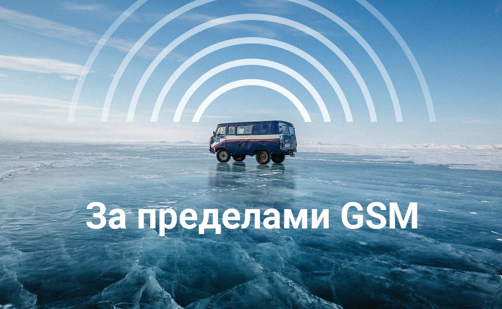 12NEWS: Gurtam :: За пределами GSM: спутниковая связь в Wialon