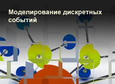 Реферат Модель цепочки снабжения объединяющая моделирование  Реферат 39 Модель цепочки снабжения объединяющая моделирование дискретных событий с моделированием динамических систем