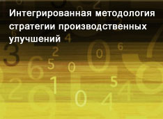 Реферат 42. Интегрированная методология стратегии производственных улучшений