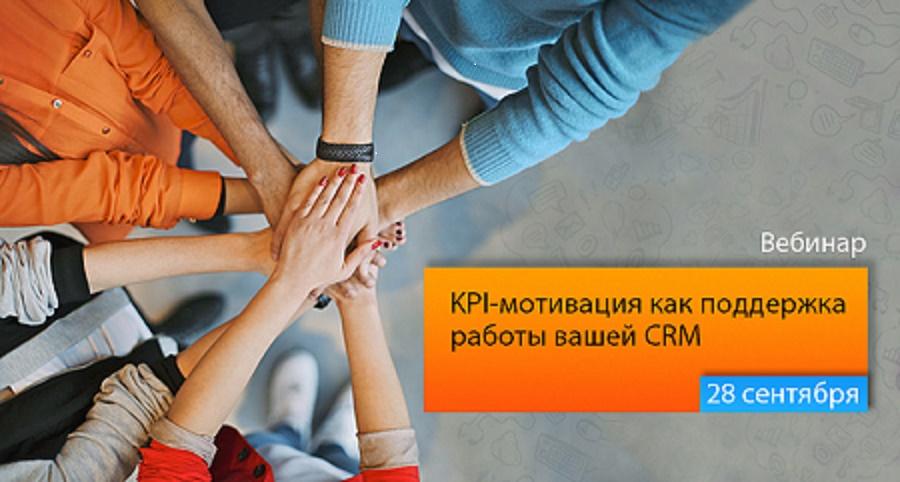 12NEWS: 1С-Архитектор бизнеса :: KPI - мотивация как поддержка работы вашей CRM-системы