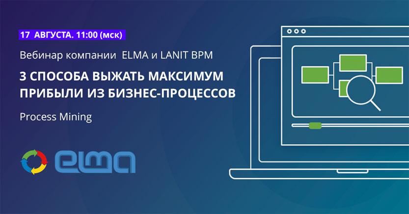 12NEWS: ELMA :: Process Mining. 3 способа выжать максимум прибыли из бизнес-процессов