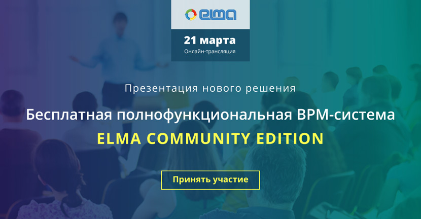 12NEWS: ELMA :: Презентация бесплатной полнофункциональной BPM-системы ELMA Community Edition
