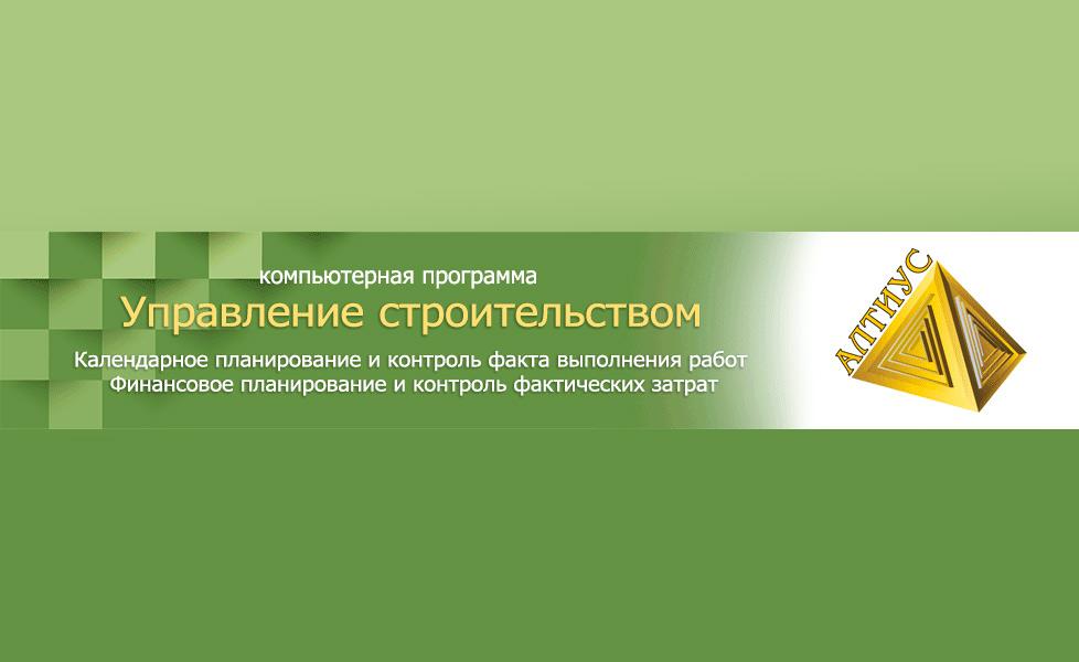 «АЛТИУС СОФТ»: Поговорим о документообороте в строительстве