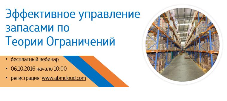 12NEWS: ABM Cloud :: Теория Ограничений в действии: как эффективно управлять запасами в ритейле и дистрибуции