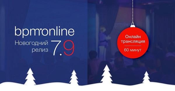 12NEWS: Terrasoft :: Онлайн-презентация новой версии CRM-линейки bpm online 7.9