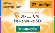 12NEWS: DIRECTUM :: Открытые дни DIRECTUM: Измерение 5D