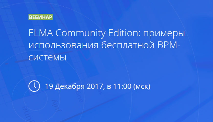 Примеры использования бесплатной BPM-системы ELMA Community Edition