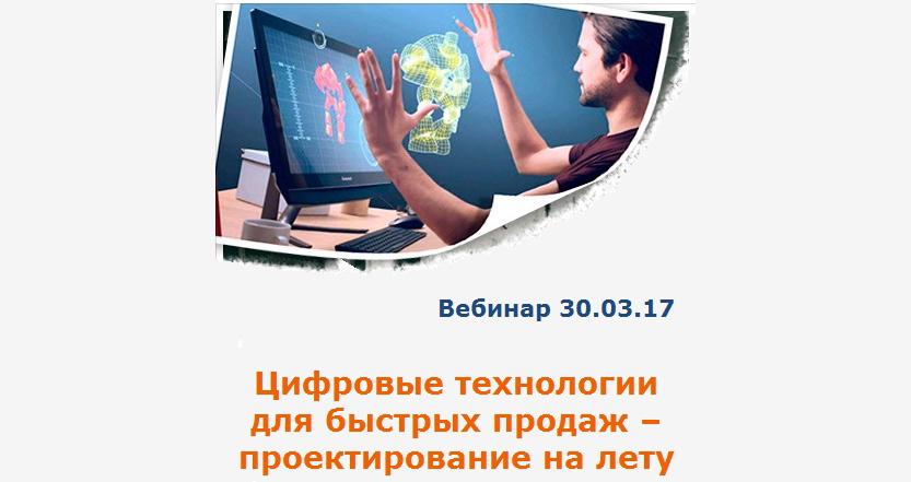 12NEWS: Фронтстеп СНГ :: Цифровые технологии для быстрых продаж – проектирование налету