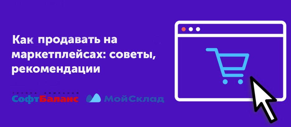 12NEWS: СофтБаланс, ГК :: Как начать продавать через маркетплейсы и соцсети