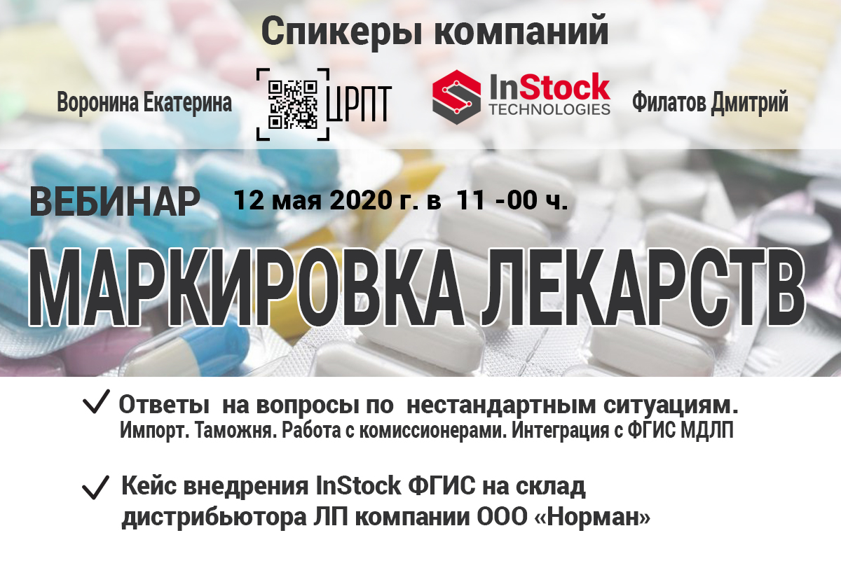Маркировка лекарств:  совместный вебинар ЦРПТ и InStock Technologies