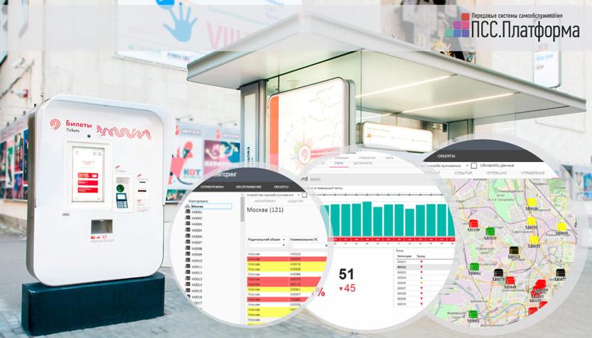 12NEWS: Передовые системы самообслуживания :: «Мосгортранс» взял на вооружение «ПСС.Платформу» для системы мониторинга и управления сетью уличных билетных автоматов