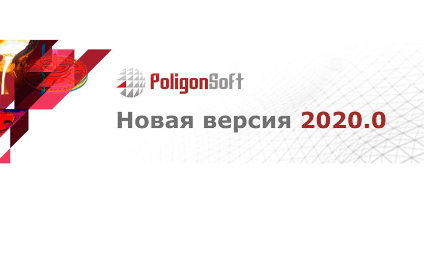 12NEWS: 12NEWS, Издание :: CSoft Development представляет новую версию СКM «ПолигонСофт»