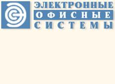 Компания «Электронные Офисные Системы» сообщает о выпуске новой версии системы автоматизации кадрового учета «КАДРЫ 3.3»