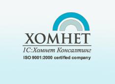 Новые достижения «Хомнет Консалтинг»: автоматизация компании «Сандоз»