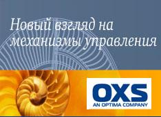 12NEWS: OXS :: ОАО «ОГК-2» с помощью OXS консолидировала управление документооборотом