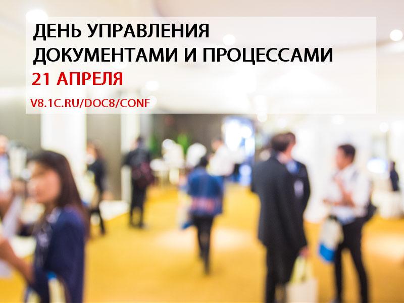 12NEWS: 1С :: День управления документами и процессами