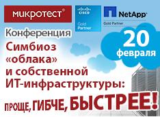 12NEWS: Микротест :: Симбиоз «облака» и собственной ИТ-инфраструктуры: проще, гибче, быстрее! Практика реализации