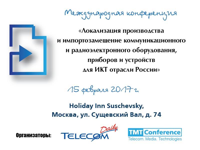 12NEWS: 12NEWS :: Локализация производства и импортозамещение коммуникационного и радиоэлектронного оборудования, приборов и устройств для ИКТ отрасли
