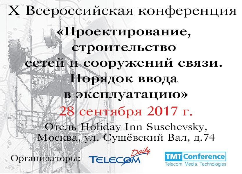 12NEWS: 12NEWS :: Проектирование, строительство сетей и сооружений связи