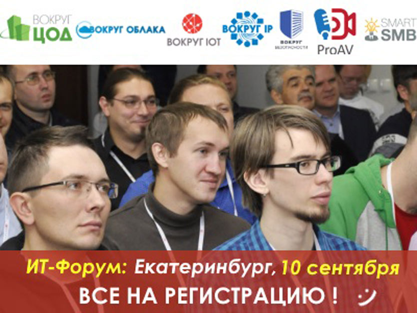 12NEWS: CIS Events Group :: «Вокруг ЦОД. Вокруг Облака. Вокруг IoT. Вокруг IP. Вокруг Безопасности»