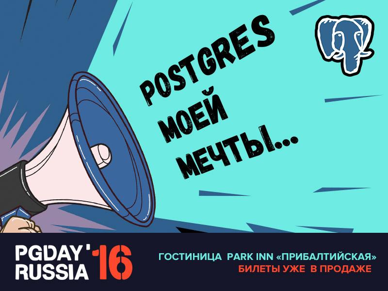 12NEWS: 12NEWS :: PostgreSQL PG Day 2016 Russia