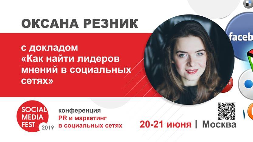 Оксана Резник: «Как найти лидеров мнений в социальных сетях»