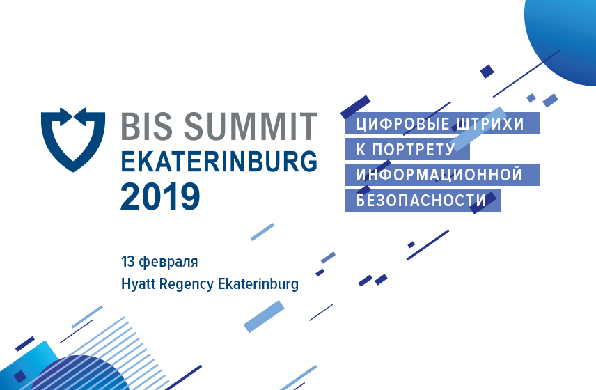 12NEWS: InfoWatch, ГК :: BIS Summit Ekaterinburg-2019
