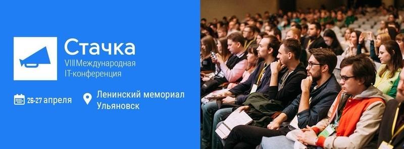 Стачка-2019