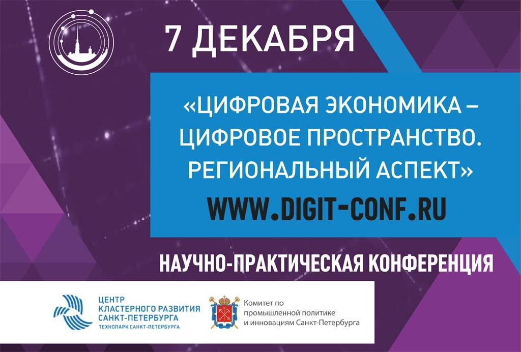 12NEWS: 12NEWS :: Цифровая экономика – цифровое пространство. Региональный аспект