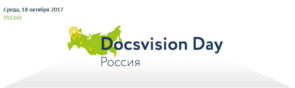 12NEWS: ДоксВижн :: Docsvision Day Россия 2017