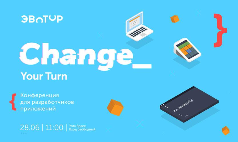 12NEWS: Эвотор :: Change 2017