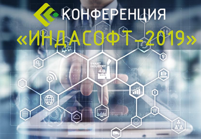 ИндаСофт-2019
