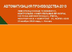 АВТОМАТИЗАЦИЯ ПРОИЗВОДСТВА - 2010