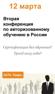 12NEWS: АйТи :: Вторая конференция по авторизованному образованию в России АйТи-Кадры 2013