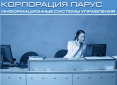 12NEWS: ПАРУС :: Практика внедрения информационных систем в России