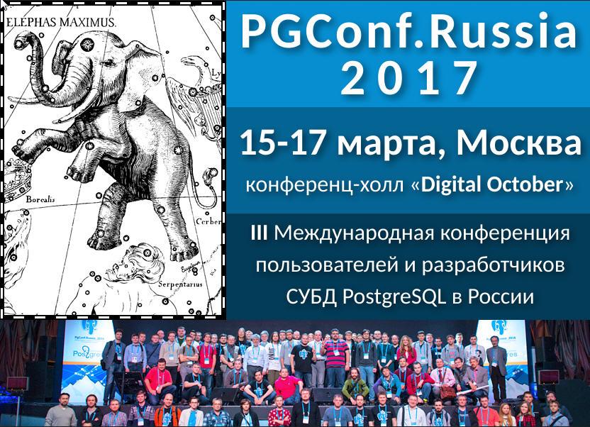 12NEWS: Постгрес Профессиональный :: PgConf.Russia 2017