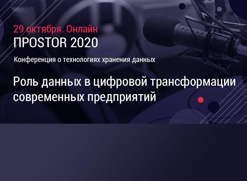 12NEWS: 12NEWS, Издание :: Онлайн-форум ПРОSTOR 2020