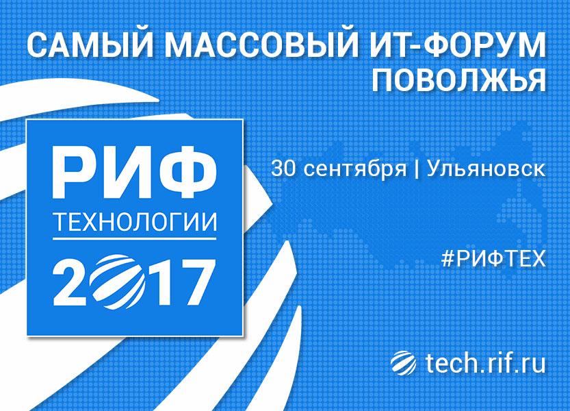 12NEWS: 12NEWS :: Поволжская ИТ-конференция РИФ.Технологии 2017
