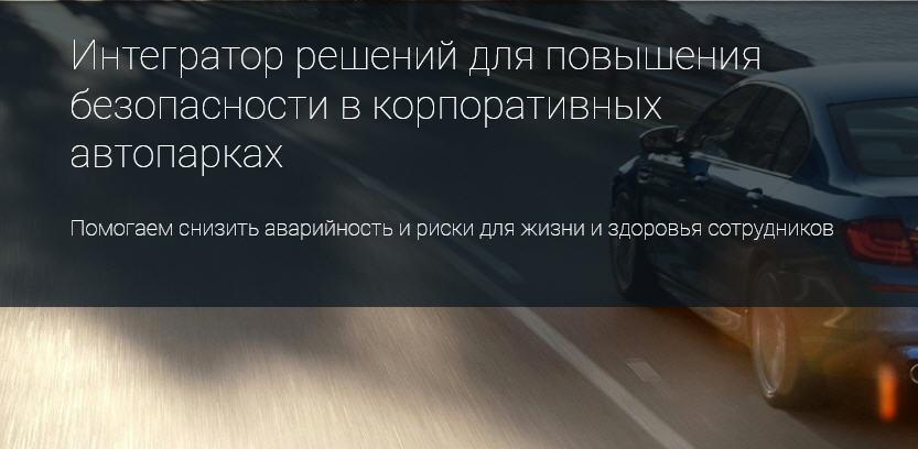 В Москве обсудили перспективу создания «Ассоциации безопасного вождения» для корпоративных автопарков
