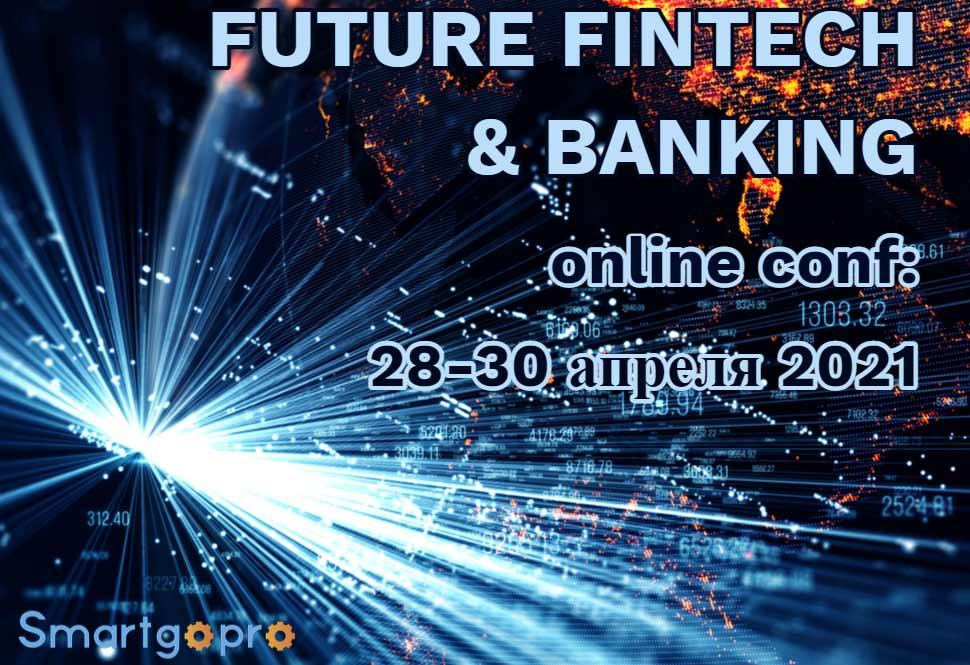 12NEWS: 12NEWS, Издание :: FUTURE FINTECH & BANKING Online Conf