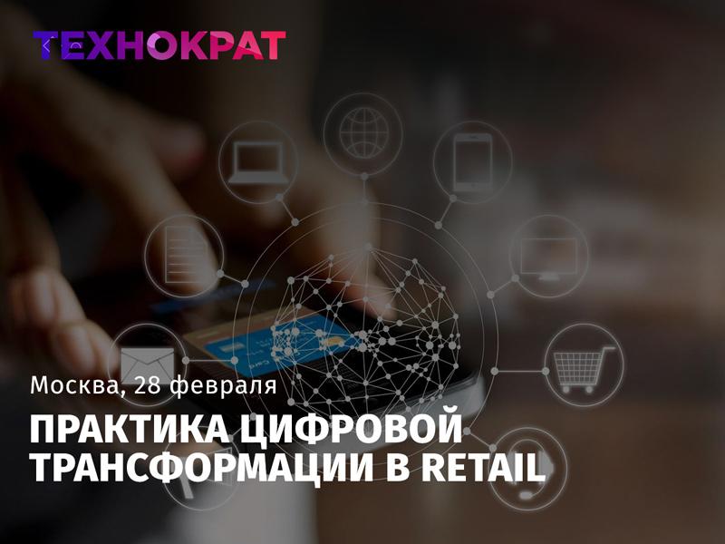 12NEWS: 12NEWS :: Практика цифровой трансформации в Retail 2019