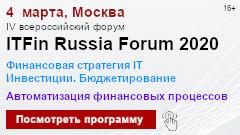 ITFin Russia Forum