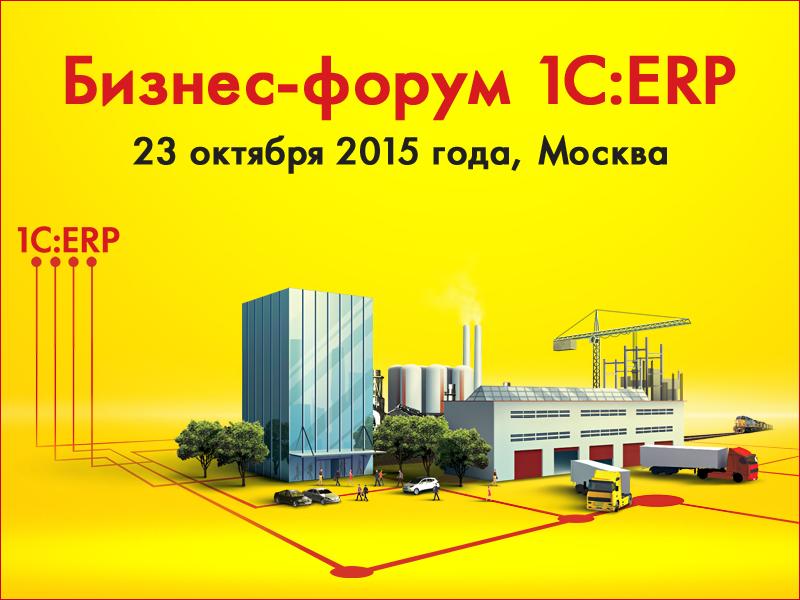 12NEWS: 1С :: Бизнес-форум 1С:ERP 2015