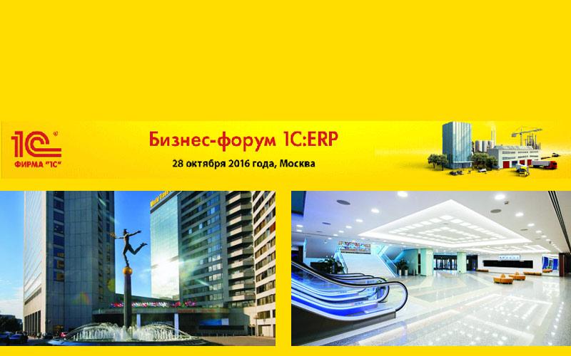 12NEWS: 1С :: Бизнес-форум 1С:ERP 2016