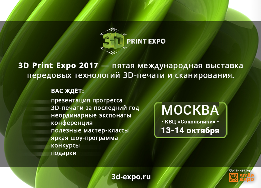 12NEWS: Smile-Expo :: 3D Print Expo 2017