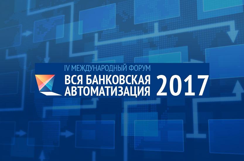 12NEWS: 12NEWS :: Вся банковская автоматизация 2017