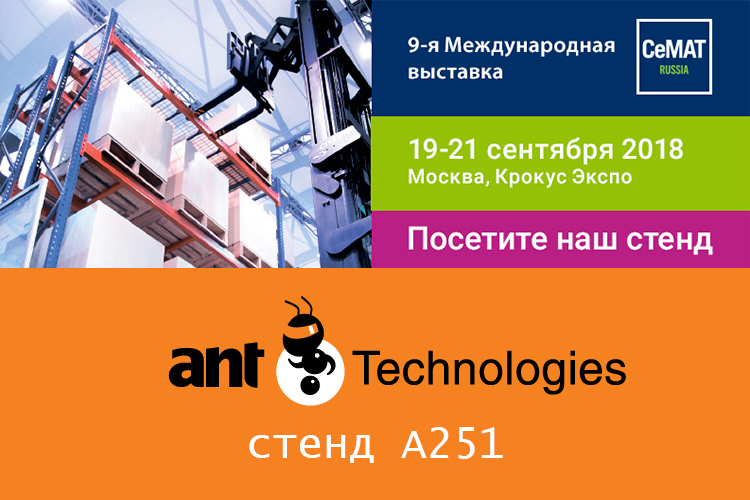12NEWS: ant Technologies :: Посетите «АНТ Технолоджис» на выставке СеМАТ Russia 2018 с 19 по 21 сентября в «Крокус Экспо»