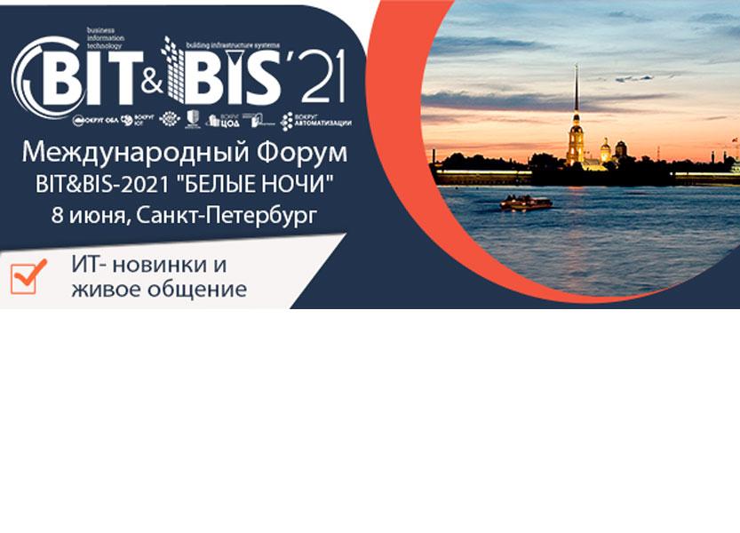 12NEWS: CIS Events Group :: BIT&BIS и белые ночи в Санкт-Петербурге